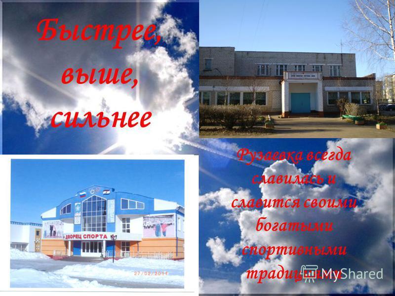 Рузаевка всегда славилась и славится своими богатыми спортивными традициями Быстрее, выше, сильнее