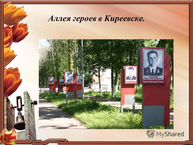 Аллея героев в Киреевске.