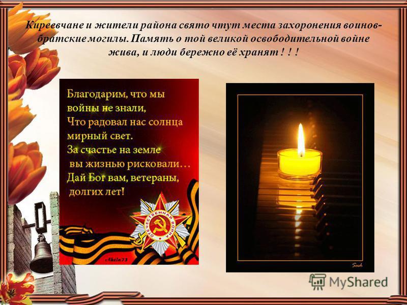 Киреевчане и жители района свято чтут места захоронения воинов- братские могилы. Память о той великой освободительной войне жива, и люди бережно её хранят ! ! !