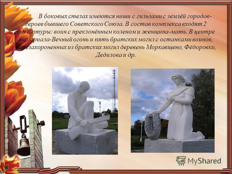 В боковых стелах имеются ниши с гильзами с землёй городов- героев бывшего Советского Союза. В состав комплекса входят 2 скульптуры: воин с преклонённым коленом и женщина-мать. В центре мемориала-Вечный огонь и пять братских могил с останками воинов,