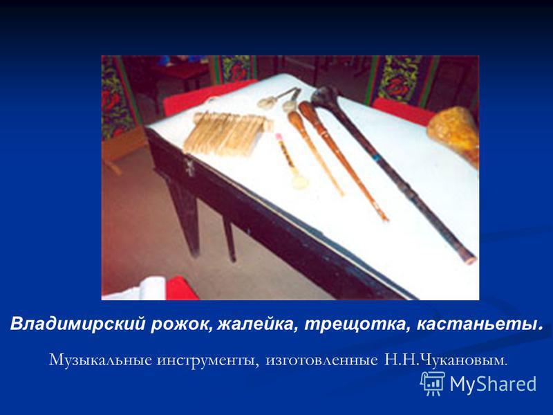 Владимирский рожок, жалейка, трещотка, кастаньеты. Музыкальные инструменты, изготовленные Н.Н.Чукановым.
