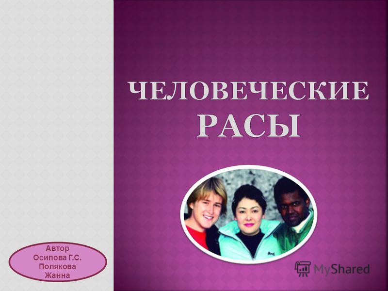 Автор Осипова Г.С. Полякова Жанна