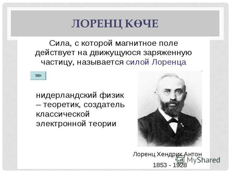 ЛОРЕНЦ К Ө ЧЕ
