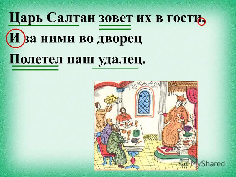 Царь Салтан зовет их в гости, И за ними во дворец Полетел наш удалец.