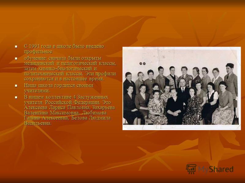 С 1991 года в школе было введено профильное С 1991 года в школе было введено профильное обучение: сначала были открыты медицинский и педагогический классы, затем химико-биологический и политехнический классы. Эти профили сохраняются и в настоящее вре