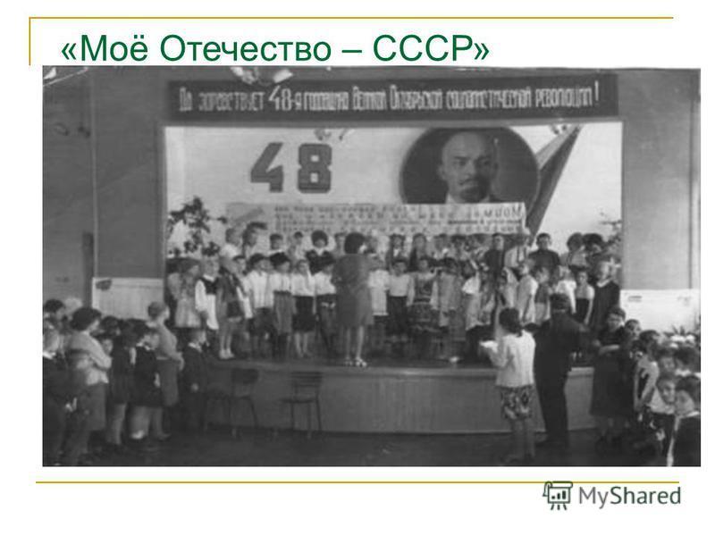 «Моё Отечество – СССР»