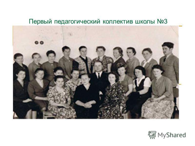 Первый педагогический коллектив школы 3