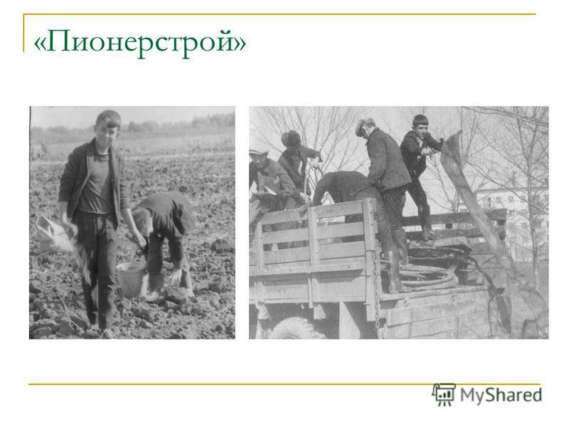 «Пионерстрой»