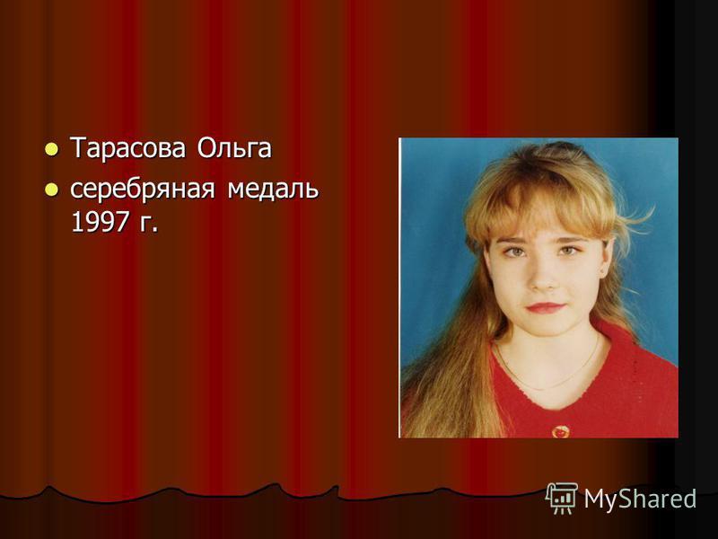 Тарасова Ольга Тарасова Ольга серебряная медаль 1997 г. серебряная медаль 1997 г.