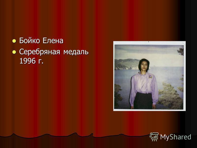 Бойко Елена Бойко Елена Серебряная медаль 1996 г. Серебряная медаль 1996 г.