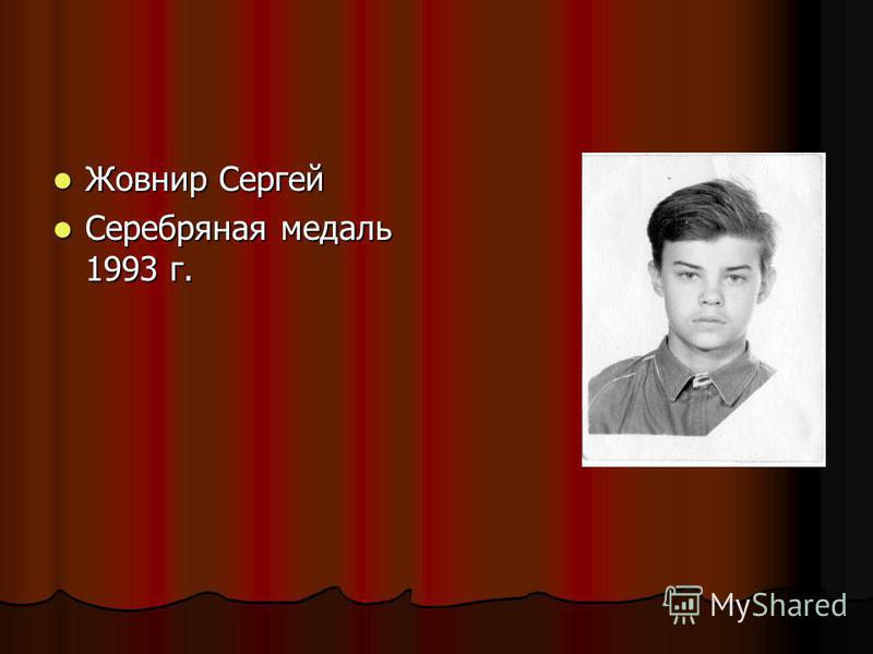 Жовнир Сергей Жовнир Сергей Серебряная медаль 1993 г. Серебряная медаль 1993 г.