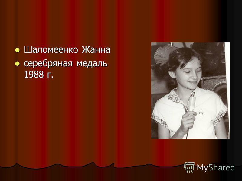 Шаломеенко Жанна Шаломеенко Жанна серебряная медаль 1988 г. серебряная медаль 1988 г.