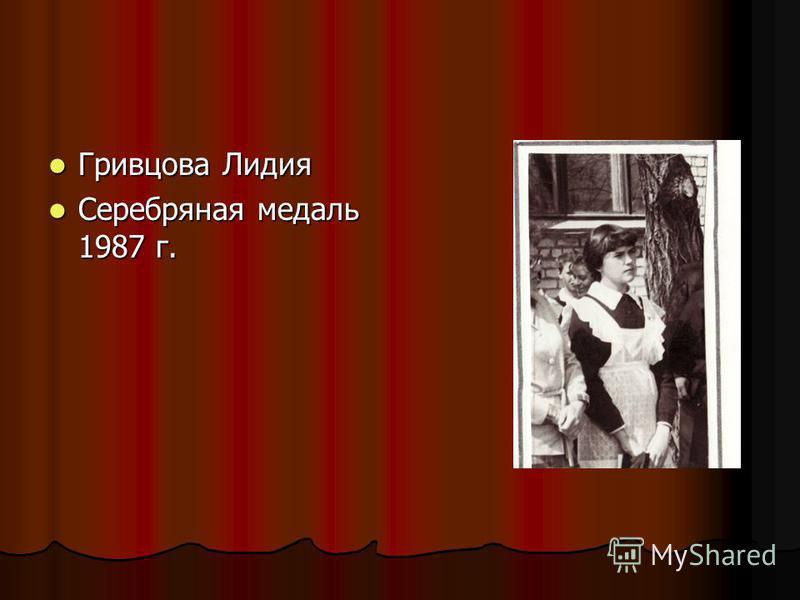 Гривцова Лидия Гривцова Лидия Серебряная медаль 1987 г. Серебряная медаль 1987 г.