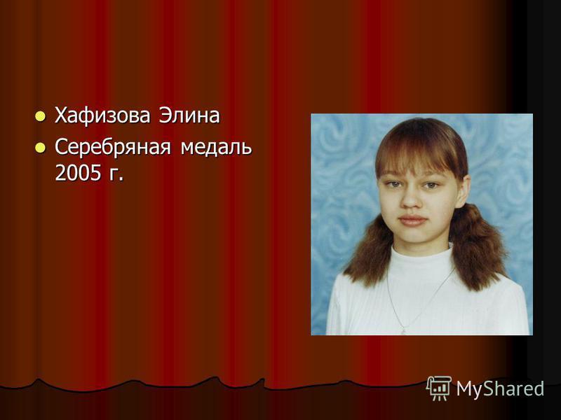 Хафизова Элина Хафизова Элина Серебряная медаль 2005 г. Серебряная медаль 2005 г.