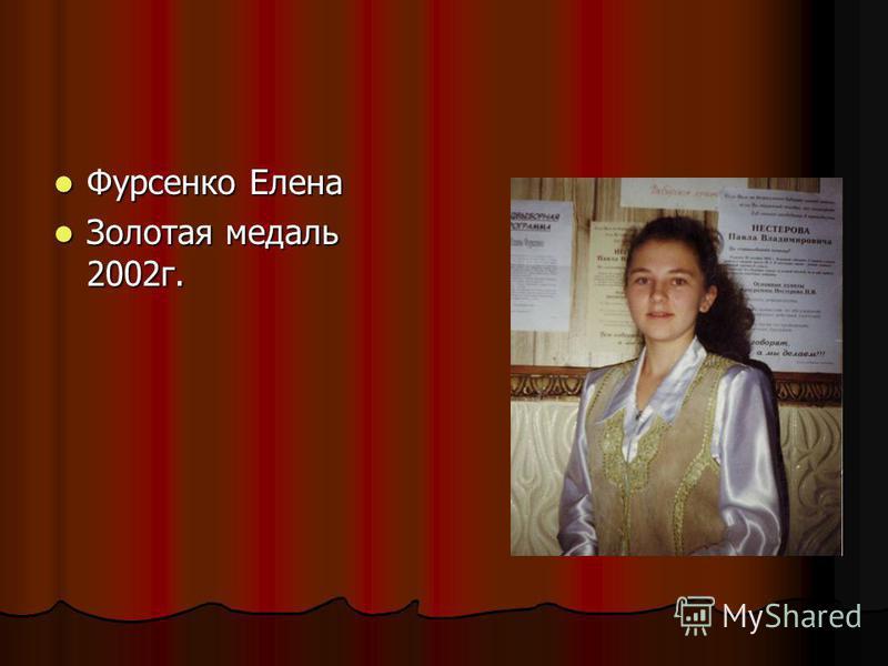 Фурсенко Елена Фурсенко Елена Золотая медаль 2002 г. Золотая медаль 2002 г.