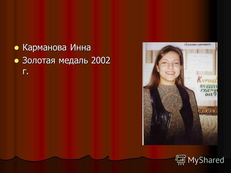 Карманова Инна Карманова Инна Золотая медаль 2002 г. Золотая медаль 2002 г.