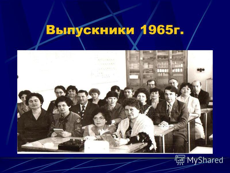 Выпускники 1965 г.