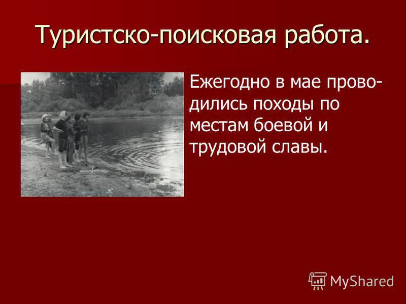 Туристско-поисковая работа. Ежегодно в мае проводились походы по местам боевой и трудовой славы.