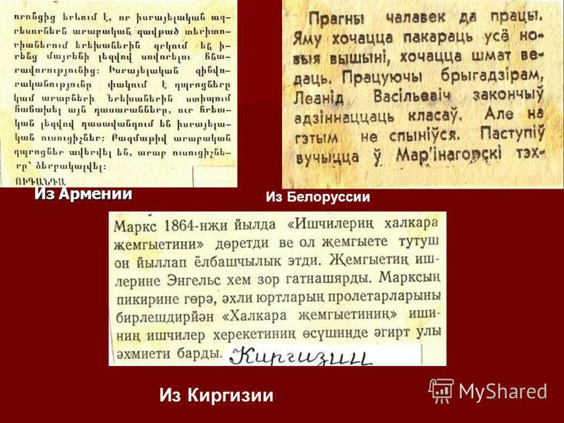 Из Армении Из Белоруссии Из Киргизии