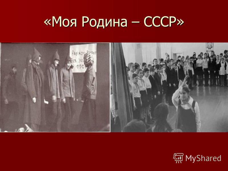 «Моя Родина – СССР»