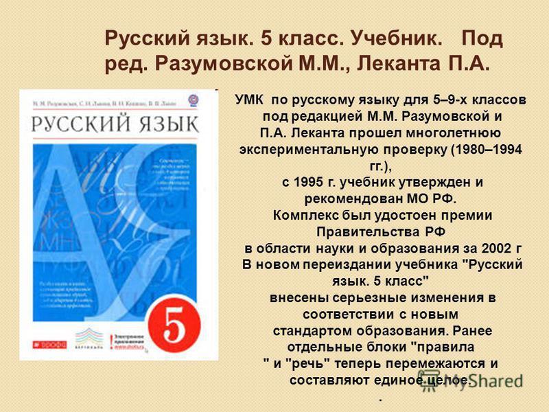 Учебнику класс приложение разумовской к русский 5 электронное язык