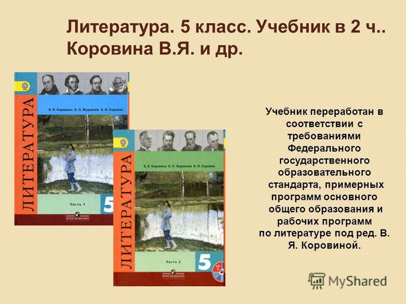 Литература учебник для 5 класса в 2 ч меркин г.с
