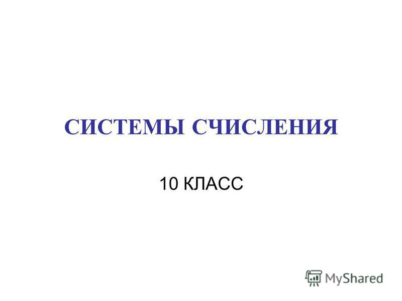 СИСТЕМЫ СЧИСЛЕНИЯ 10 КЛАСС