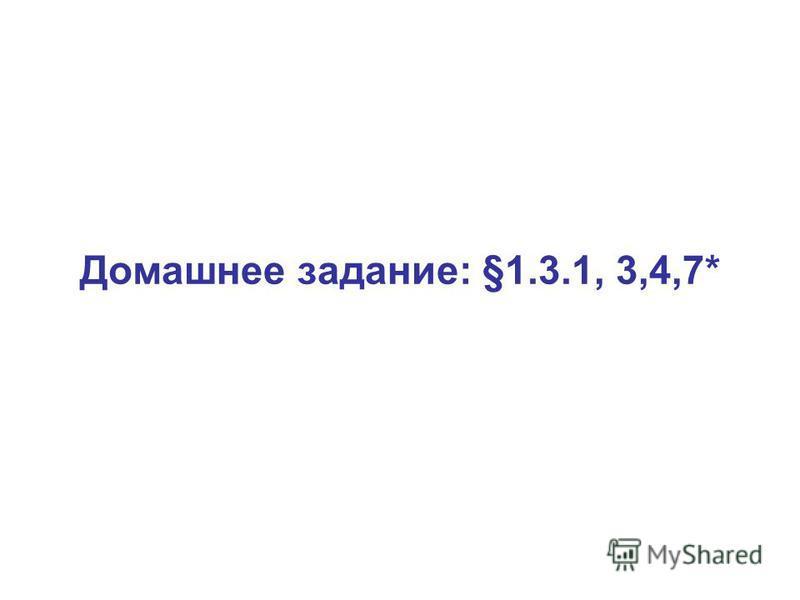 Домашнее задание: §1.3.1, 3,4,7*