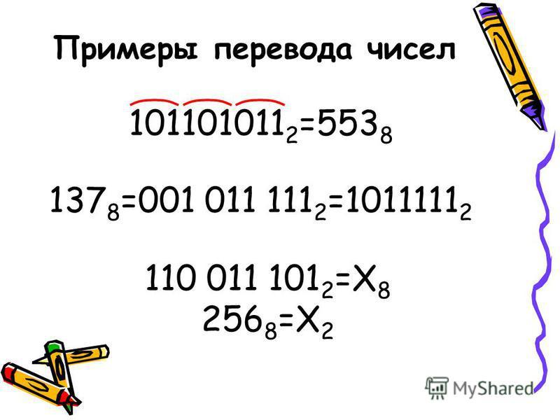 Примеры перевода чисел 101101011 2 =553 8 137 8 =001 011 111 2 =1011111 2 110 011 101 2 =X 8 256 8 =X 2