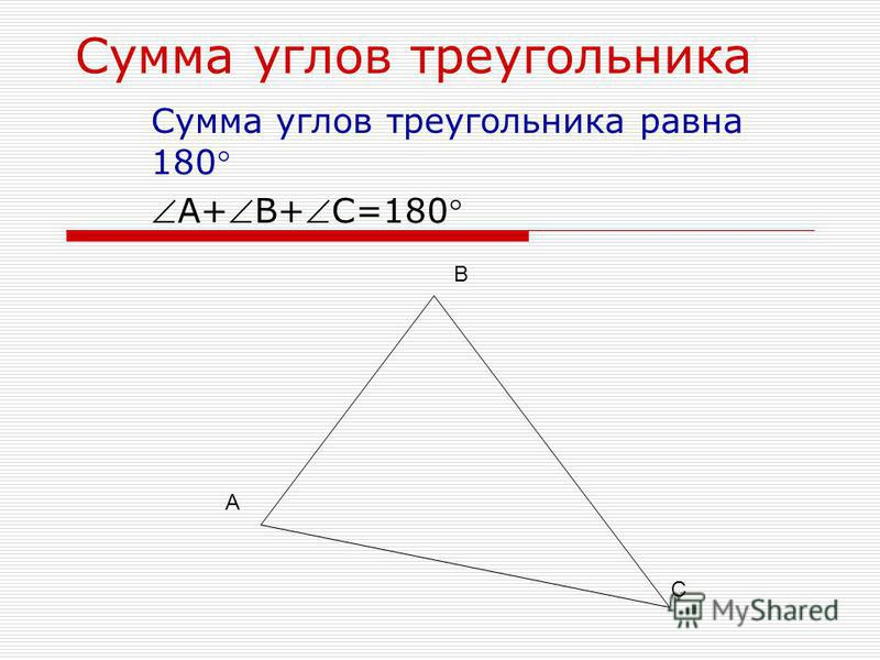 Сумма углов треугольника Сумма углов треугольника равна 180 А+В+С=180 А В С
