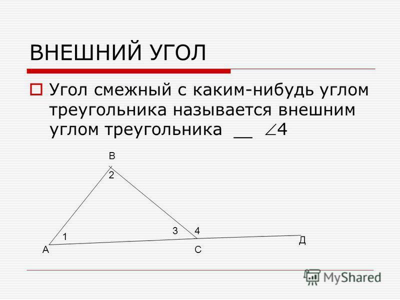 ВНЕШНИЙ УГОЛ Угол смежный с каким-нибудь углом треугольника называется внешним углом треугольника __ 4 А В С 4 1 2 3 Д