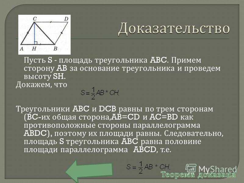 Пусть S - площадь треугольника ABC. Примем сторону AB за основание треугольника и проведем ввысоту SH. Докажем, что Треугольники ABC и DCB равны по трем сторонам (BC- их общая сторона,AB=CD и AC=BD как противоположные стороны параллелограмма ABDC), п