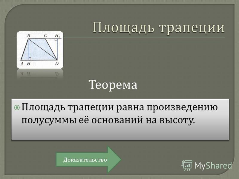 Площадь трапеции равна произведению полусуммы её оснований на ввысоту. Площадь трапеции р авна произведению полусуммы е ё о снований н а в высоту. Теорема Доказательство
