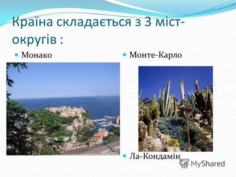 Країна складається з 3 міст- округів : Монако Монте-Карло Ла-Кондамін