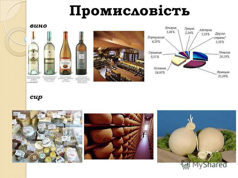 Промисловість вино сир