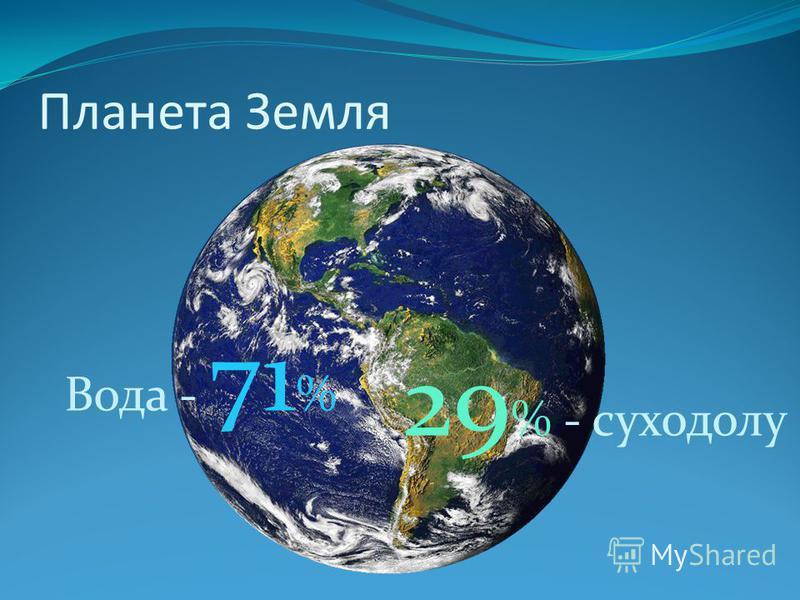 Агрегатні стани води Рідка Тверда вище 0 Снижче 0 С Газоподібна близько 100 С