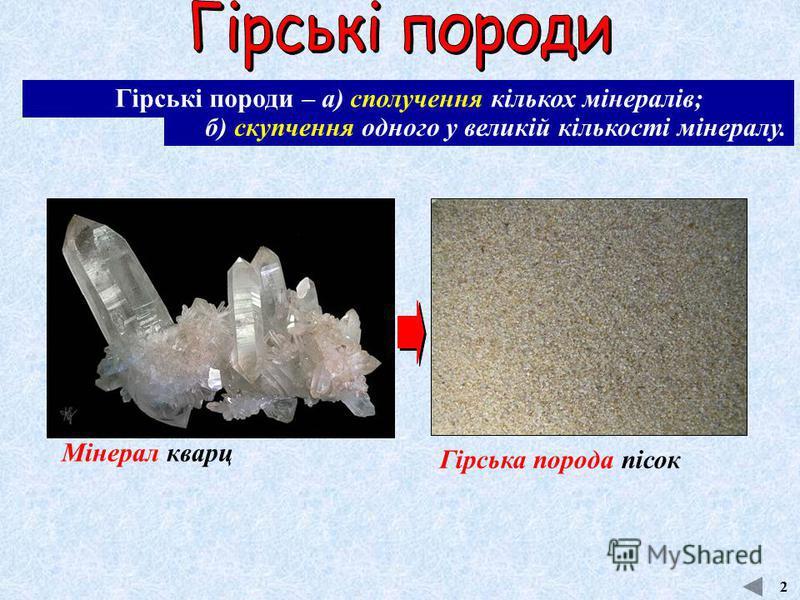 б) скупчення одного у великій кількості мінералу. Гірські породи – а) сполучення кількох мінералів; Мінерал кальцитГірська порода вапняк 2