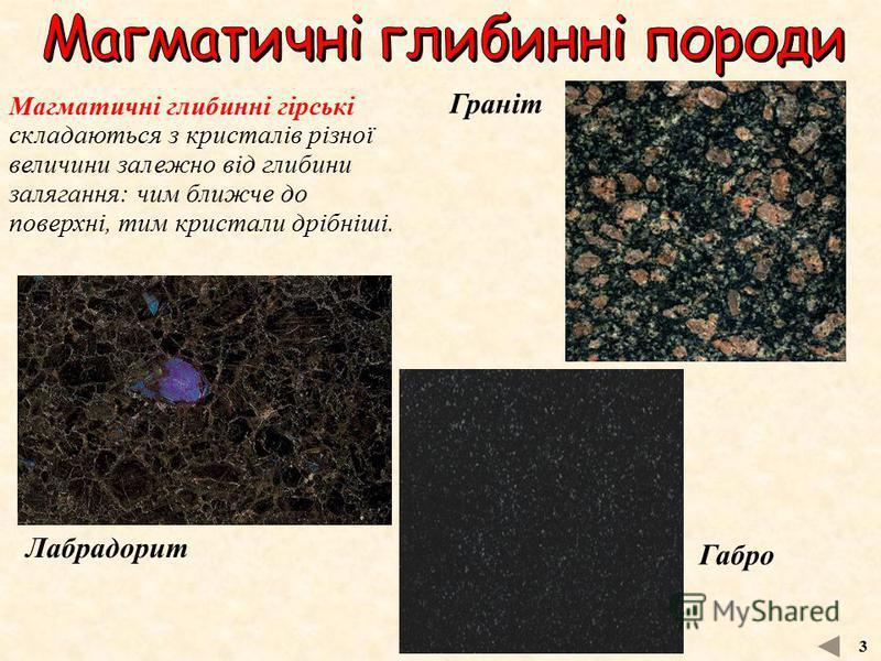 3 + + + + + + + + + + + + + + + + + + + + + + + + + + + Магматичні глибинні гірські породи утворюються з застиглої під землею магми.
