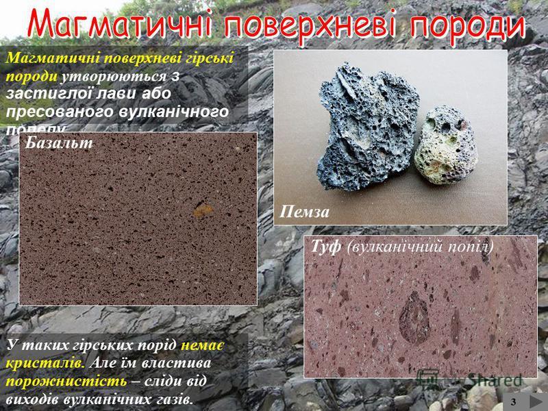 3 Магматичні глибинні гірські складаються з кристалів різної величини залежно від глибини залягання: чим ближче до поверхні, тим кристали дрібніші. Граніт Лабрадорит Габро