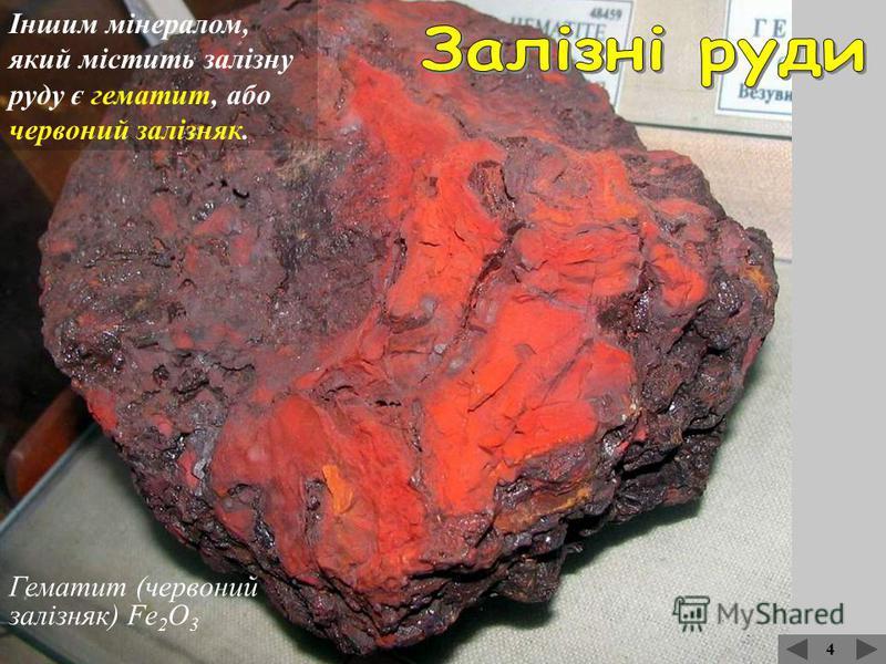 4 Магнетит (магнітний залізняк) Fe 3 O 4 Основним мінералом, який містить залізну руду є магнетит, або магнітний залізняк.
