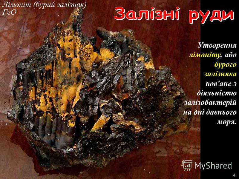 Гематит (червоний залізняк) Fe 2 O 3 4 Іншим мінералом, який містить залізну руду є гематит, або червоний залізняк.