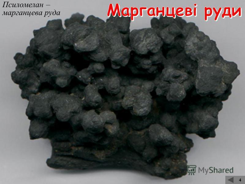 Піролюзит (МnО 2 ) – марганцева руда Марганцеві руди використовуються при виплавці сталі як добавка для надання їй певних властивостей. 4