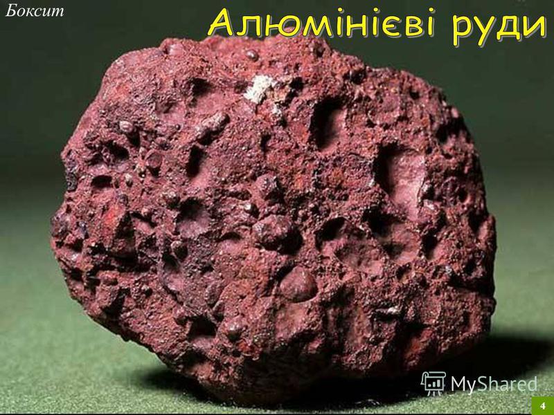 4 Галеніт, або свинцевий блиск (Pb S) Сфалерит, або цинкова обманка (Zn S)