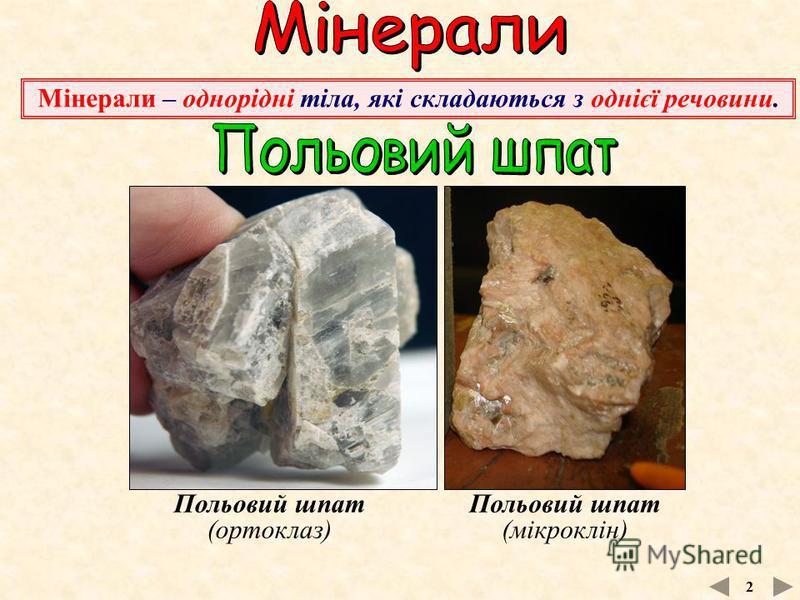 Кварц (аметист) 2 Мінерали – однорідні тіла, які складаються з однієї речовини. Прозорий кварц (гірський кришталь) Димчастий кварц (раухтопаз) Чорний кварц (моріон) Молочно- білий кварц