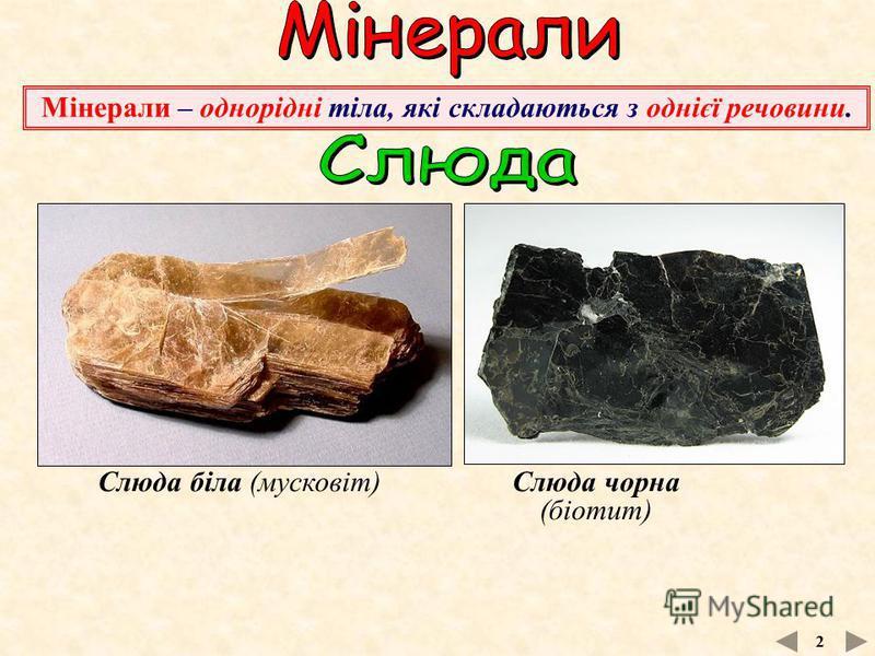 Польовий шпат (ортоклаз) Мінерали – однорідні тіла, які складаються з однієї речовини. Польовий шпат (мікроклін) 2