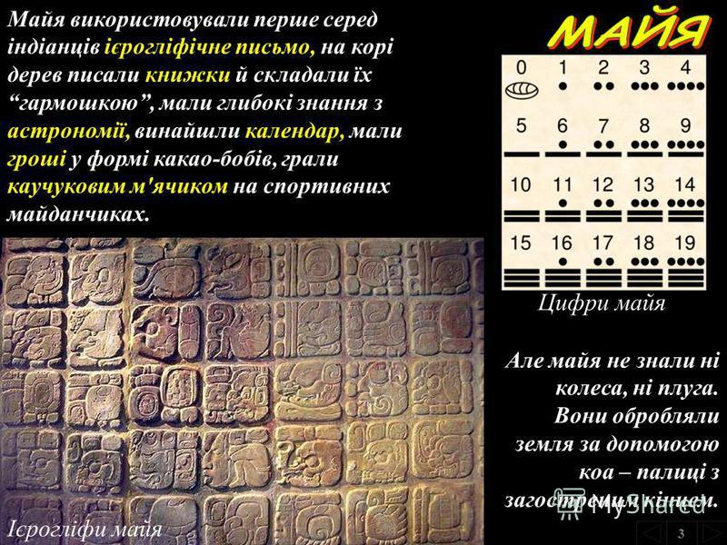 Руїни давнього міста майя Паленке (Мексика) Майя – цивілізація, що існувала з 1000 року до іспанського поневолення. Індіанці майя жили щільними групами на півострові Юкатан та у лісах Мексики. Майя будували кам'яні міста. Їх знайдено близько 1000, а