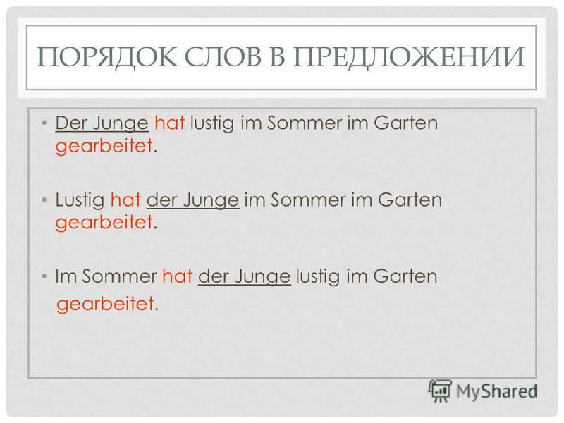ПОРЯДОК СЛОВ В ПРЕДЛОЖЕНИИ Der Junge hat lustig im Sommer im Garten gearbeitet. Lustig hat der Junge im Sommer im Garten gearbeitet. Im Sommer hat der Junge lustig im Garten gearbeitet.