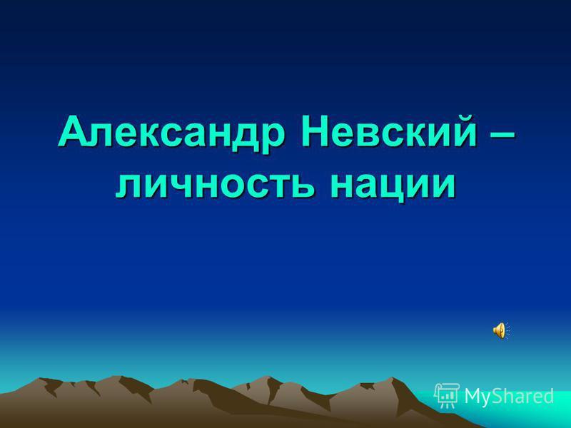 Александр Невский – личность нации