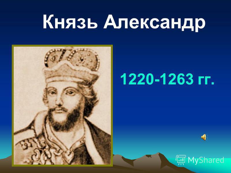 Князь Александр 1220-1263 гг.