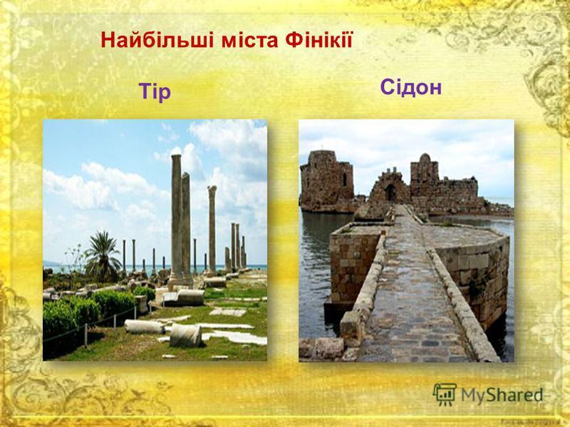 Найбільші міста Фінікії Тір Сідон